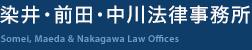 染井・前田・中川法律事務所